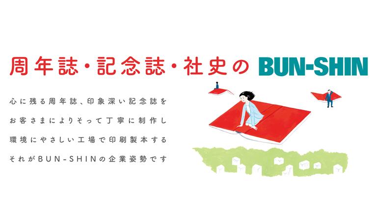 株式会社文伸/ぶんしん出版