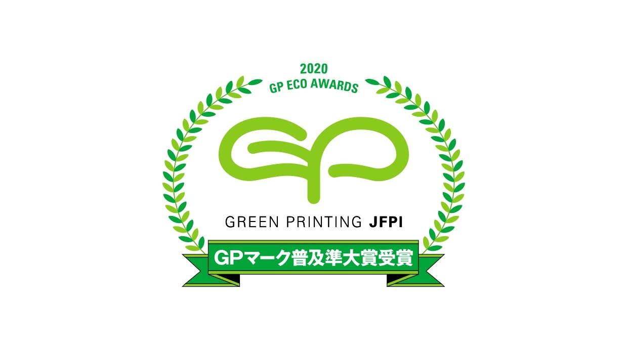 [受賞]おかげさまで4年連続の栄誉! GPマーク普及準大賞を受賞