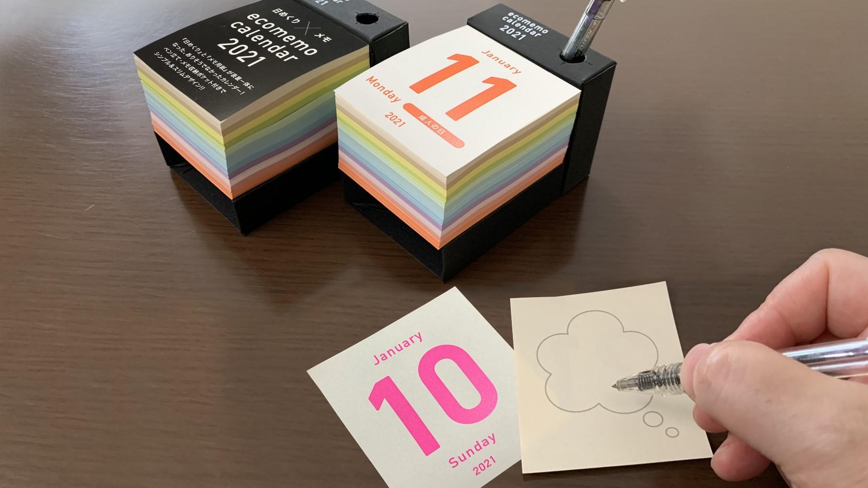 大塚商会主催のカレンダーコンテストで、弊社作品が2位に入賞!