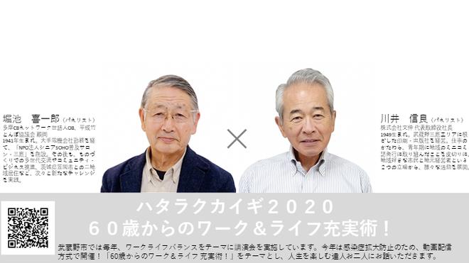 武蔵野市「ハタラクカイギ2020 60歳からのワーク&ライフ充実術」に弊社社長の川井信良が出演しました