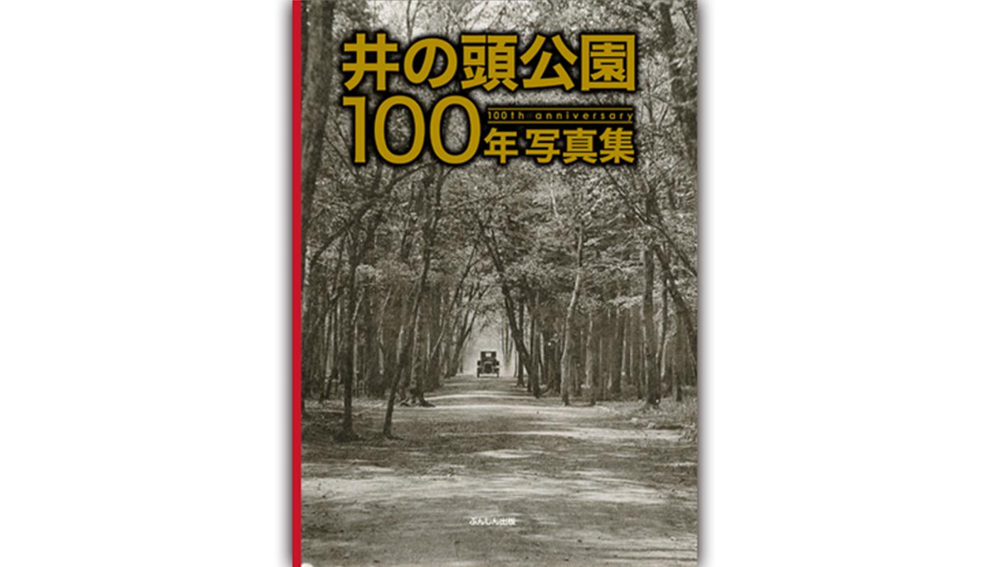 武蔵野大学生涯学習講座にて、弊社社長による講座「井の頭公園100年の歩み」が開催されます(10/28・オンライン)