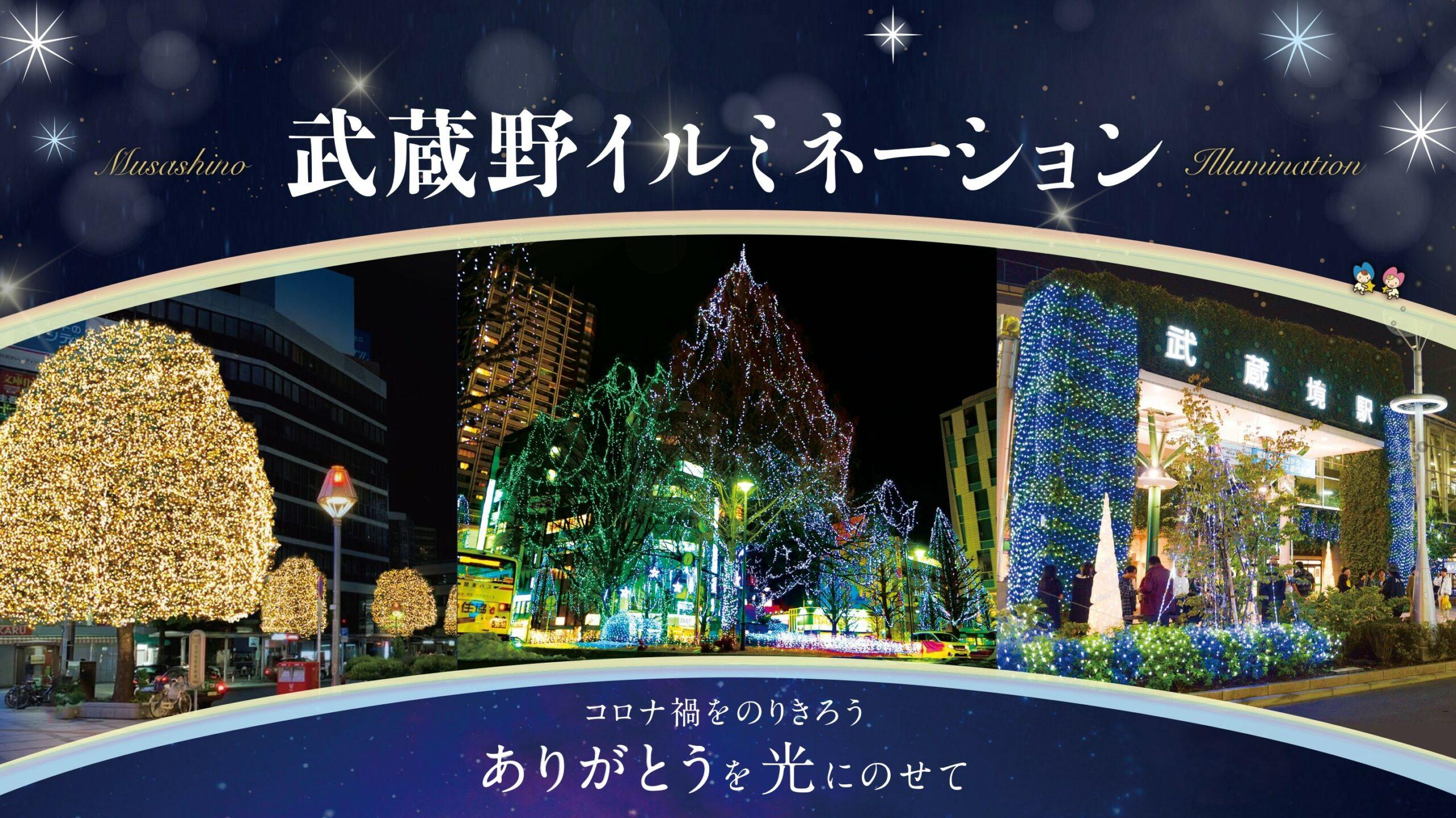 [地域情報]武蔵野の年末年始のイベント動向(イルミネーション&七福神めぐり)