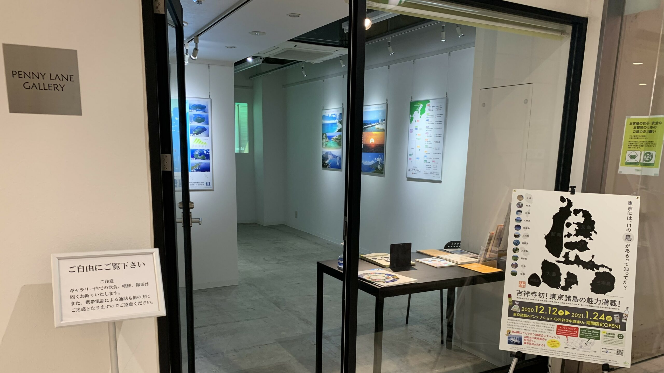 PENNY LANE GALLERYでの「 プチ島体験展 」開催スタート!