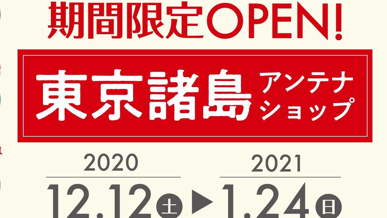 [プレスリリース]「吉祥寺初! 東京にある 11 の島の魅力満載― 東京諸島アンテナショップ 期間限定オー プン」