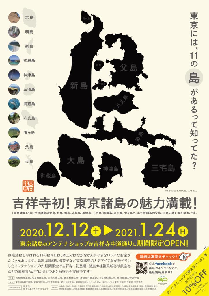 東京諸島アンテナショップ チラシ1