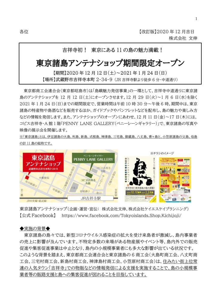 東京諸島アンテナショップ プレスリリース1