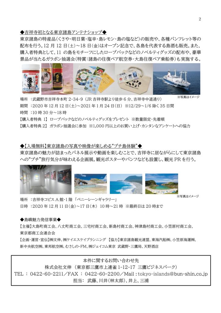 東京諸島アンテナショップ プレスリリース2