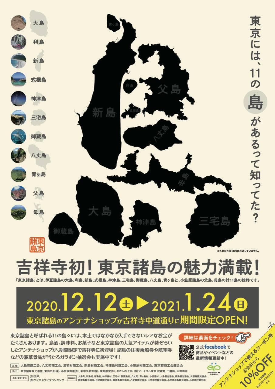 「 東京諸島アンテナショップ 」大好評のうちに終了!