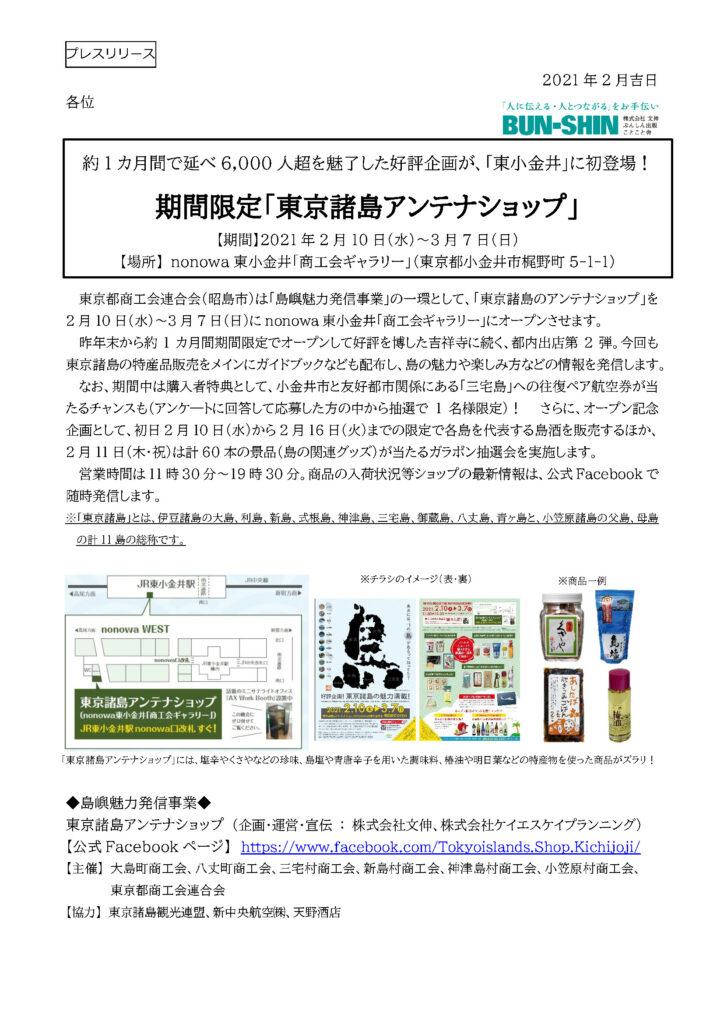 press release P1