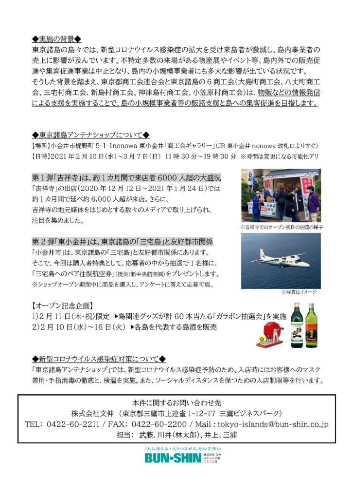 press release P2
