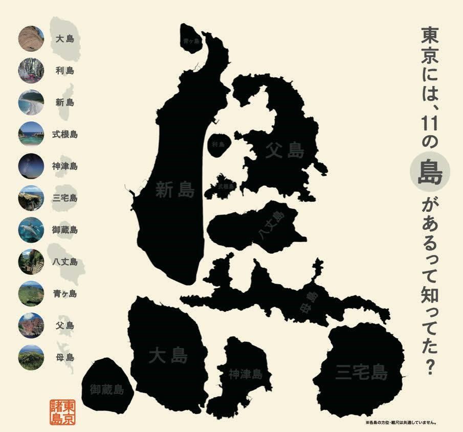 [プレスリリース]期間限定「 東京諸島アンテナショップ 」―約1カ月で延べ6,000人超を魅了した好評企画が「東小金井」に!