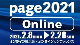 印刷メディアビジネスの総合イベント「 page 」のオンラインカンファレンスに弊社社員が登壇(2/19・金)