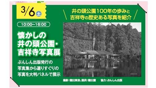 懐かしの井の頭公園・吉祥寺写真展