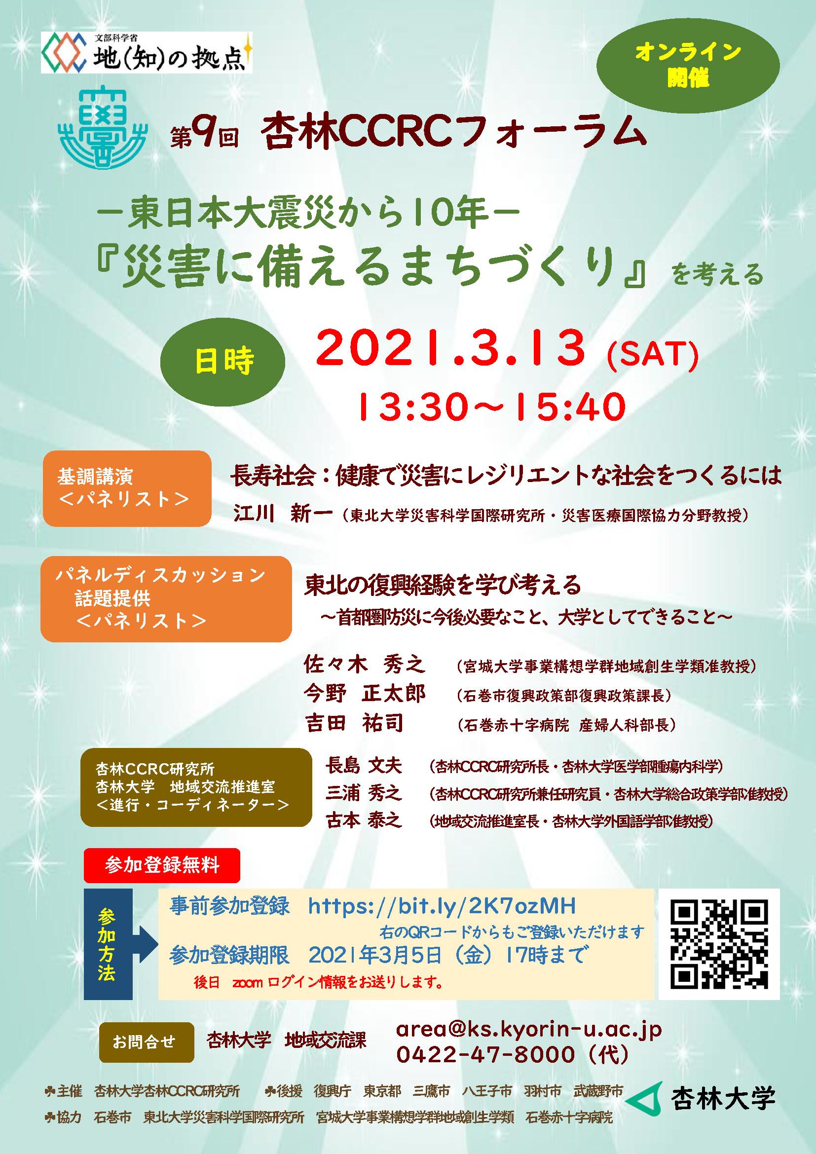 [地域情報] 杏林CCRCフォーラム ―東日本大震災から10年―『災害に備えるまちづくり』を考える(3/13開催・3/5申込締切)