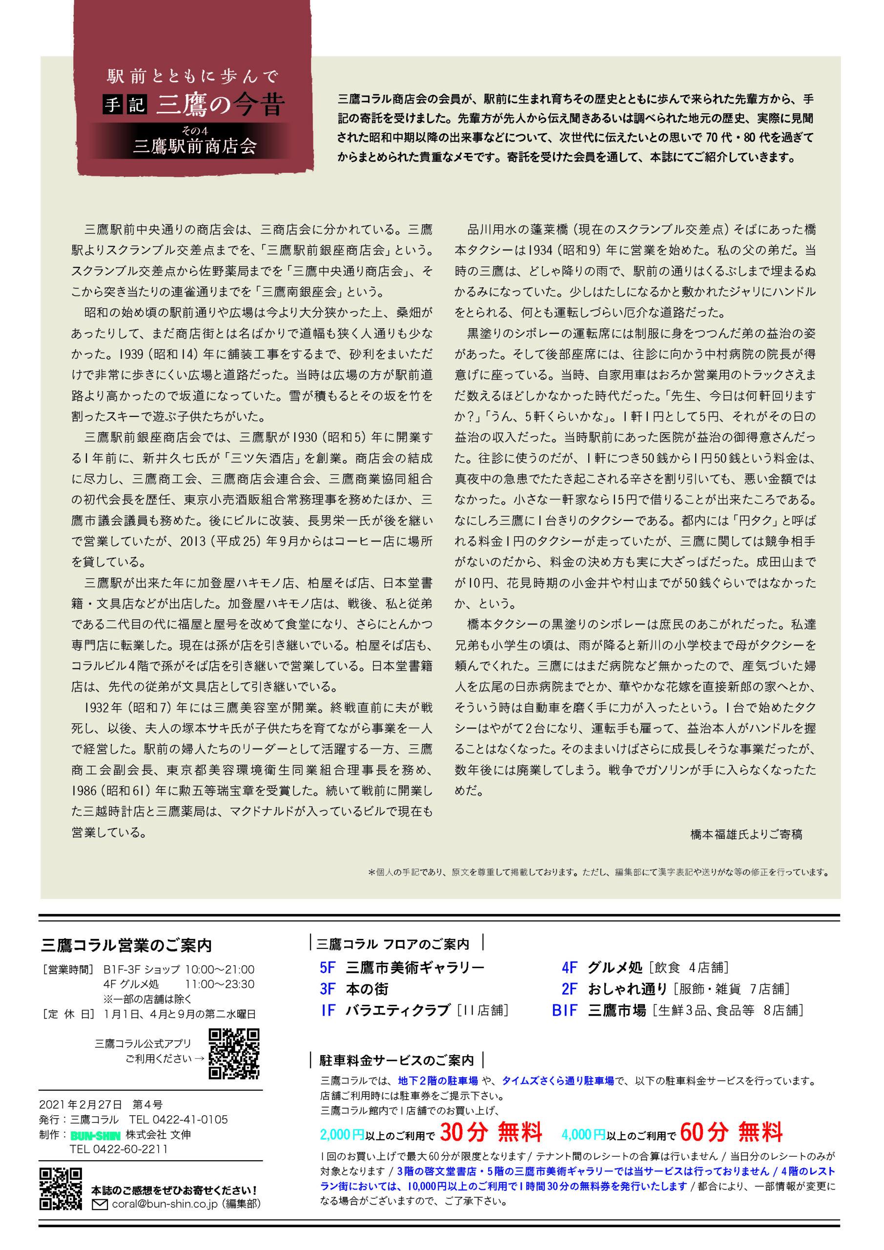 coralbo Vol.4 P04