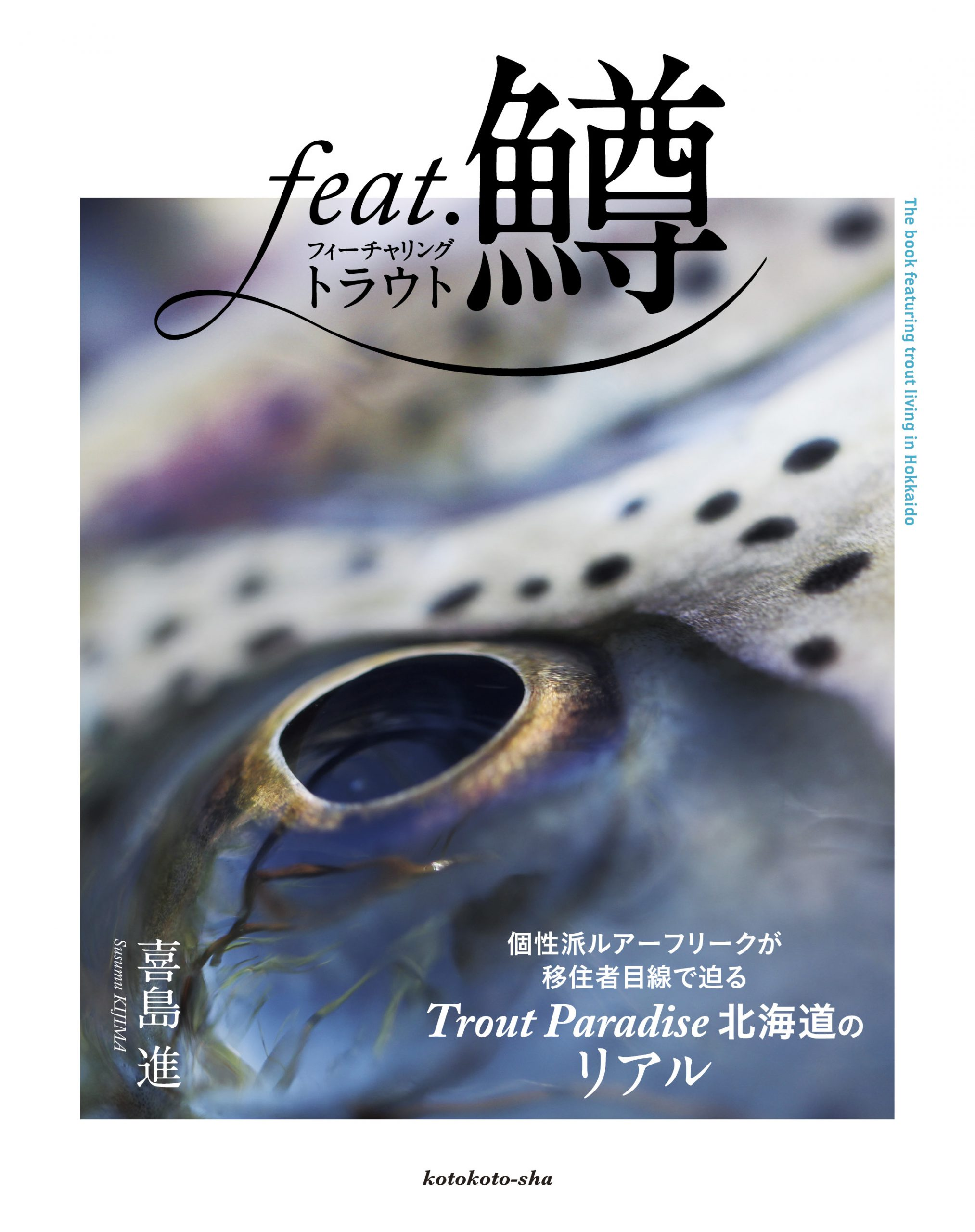 [新刊] 鱒釣りを愛する皆さまに向けて!『 feat.鱒 (フィーチャリング トラウト) 』発売