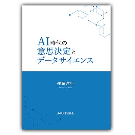 AI時代の意思決定とデータサイエンス
