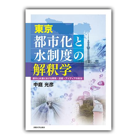 東京 都市化と水制度の解釈学