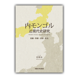 内モンゴル近現代史研究 覚醒・啓蒙・混迷・統合