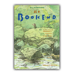 絵本BOOKEND2020