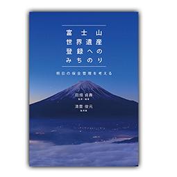 富士山世界遺産登録へのみちのり 明日の保全管理を考える