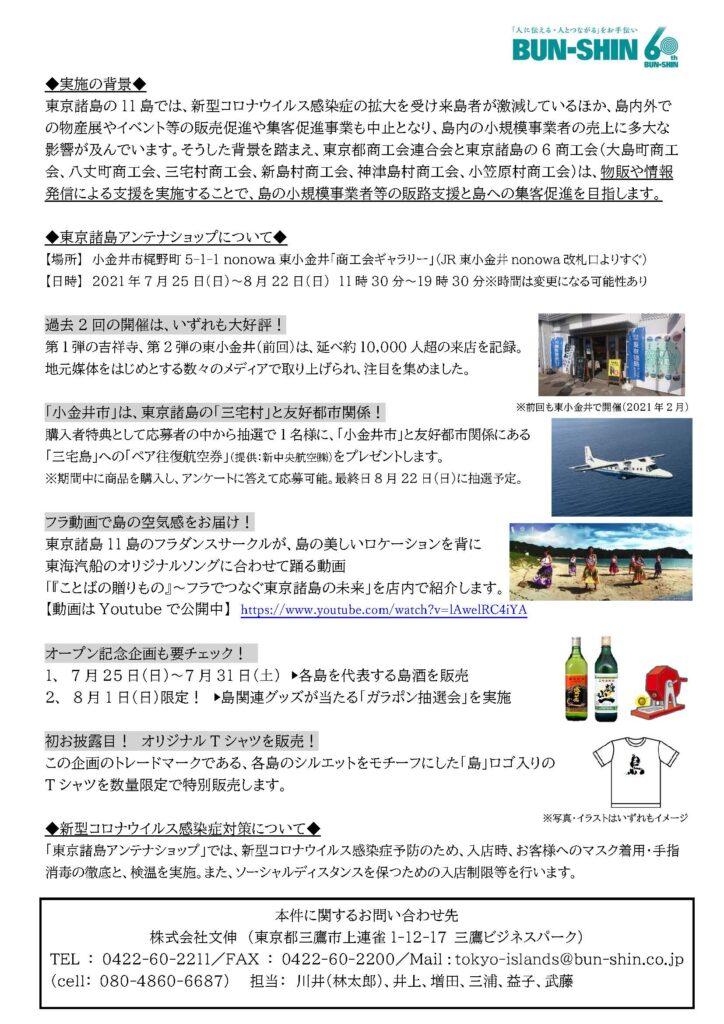 [プレスリリース]期間限定「 東京諸島アンテナショップ 」 ― 好評企画がこの夏、東小金井に帰ってくる