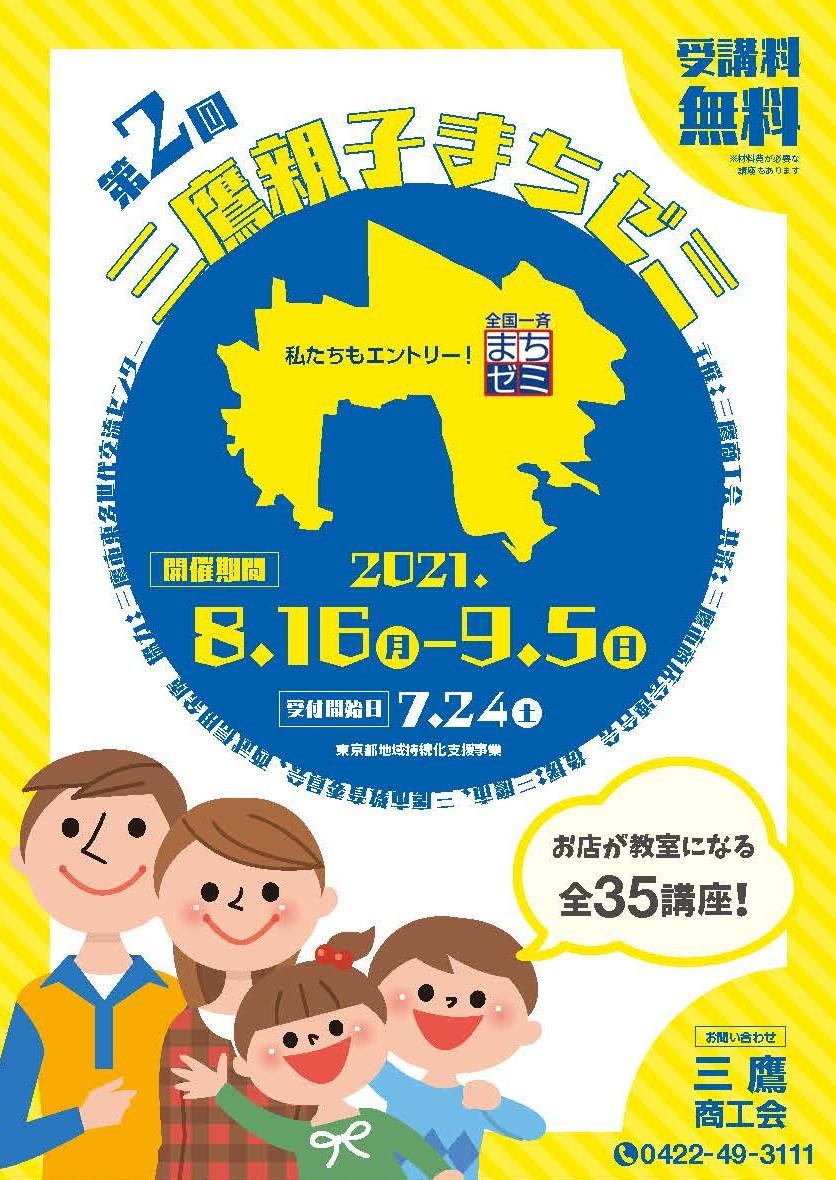 「第2回 三鷹親子まちゼミ 」開催!(8/16-9/5)<br>― 文伸の講座も開催!―