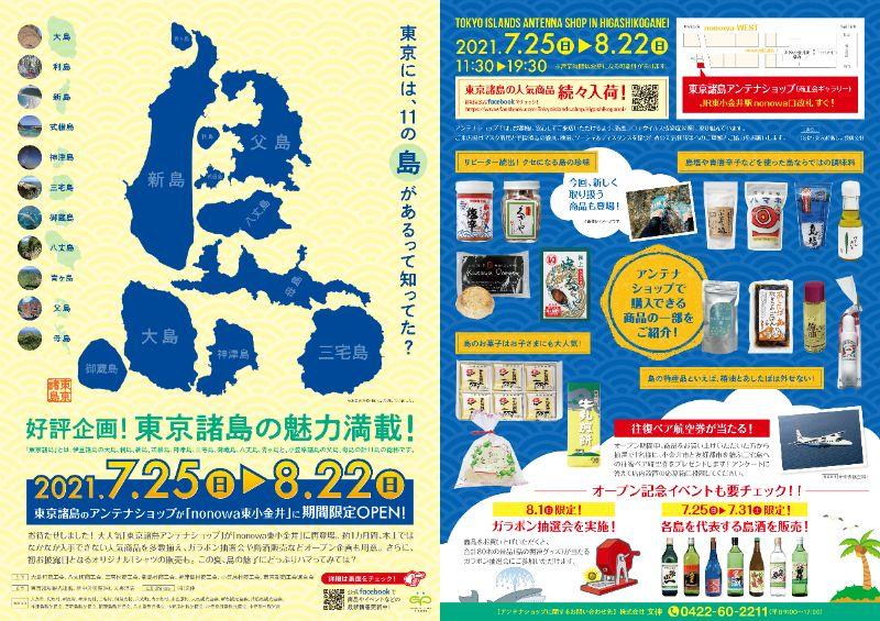 [プレスリリース]<br>期間限定「 東京諸島アンテナショップ 」- 好評企画がこの夏、東小金井に帰ってくる