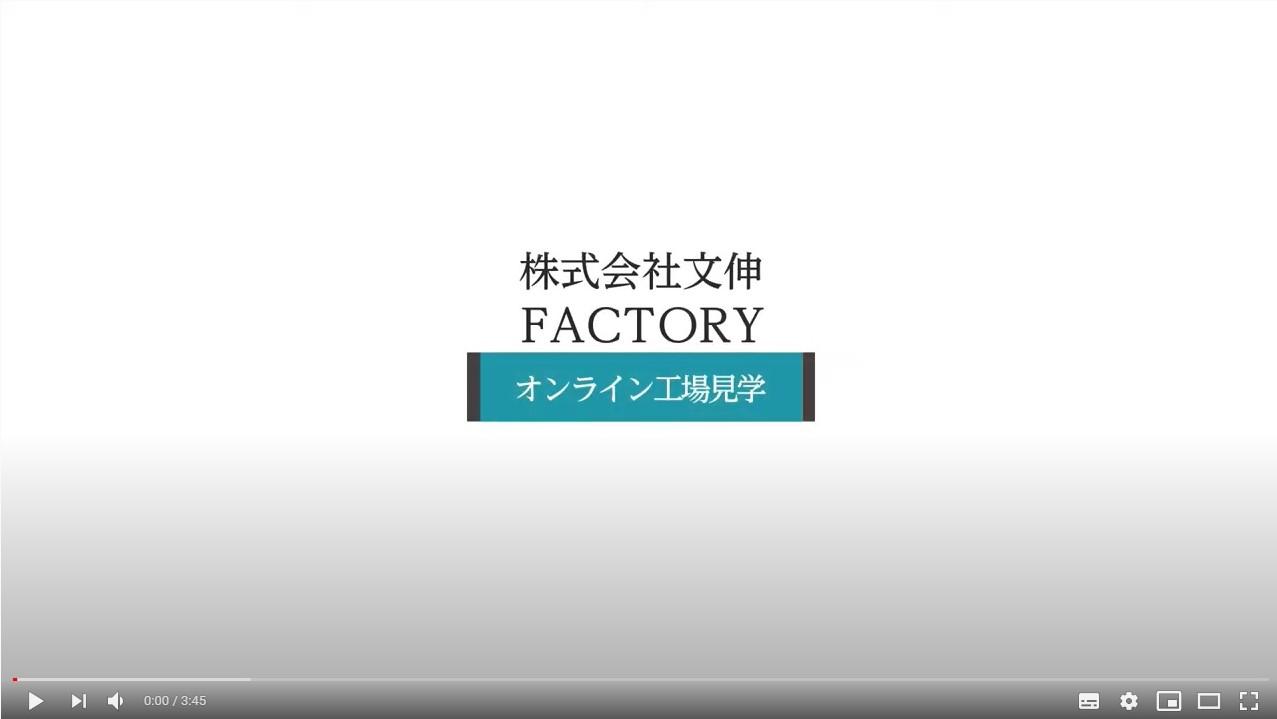 [オンライン 工場見学 ]ドローンを活用した工場見学動画を公開しました