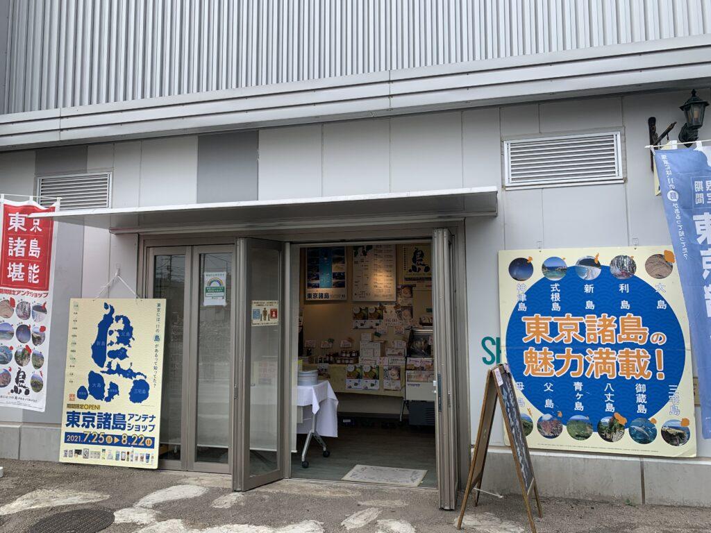 東京諸島アンテナショップ