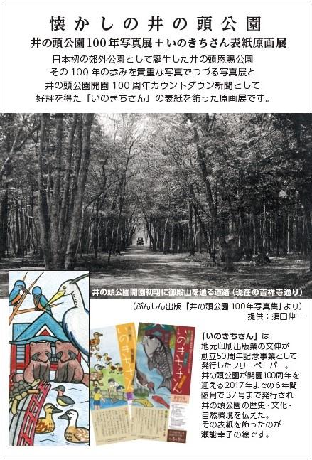 「 懐かしの井の頭公園 ― 井の頭公園100年写真展 + いのきちさん表紙原画展」(9/10-15・しろがね Gallery)