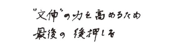 創業者 川井捷一郎