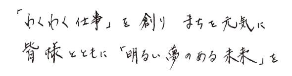 代表取締役社長 川井伸夫