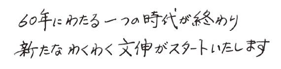 代表取締役会長 川井信良