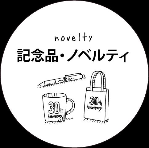 記念品・ノベルティ