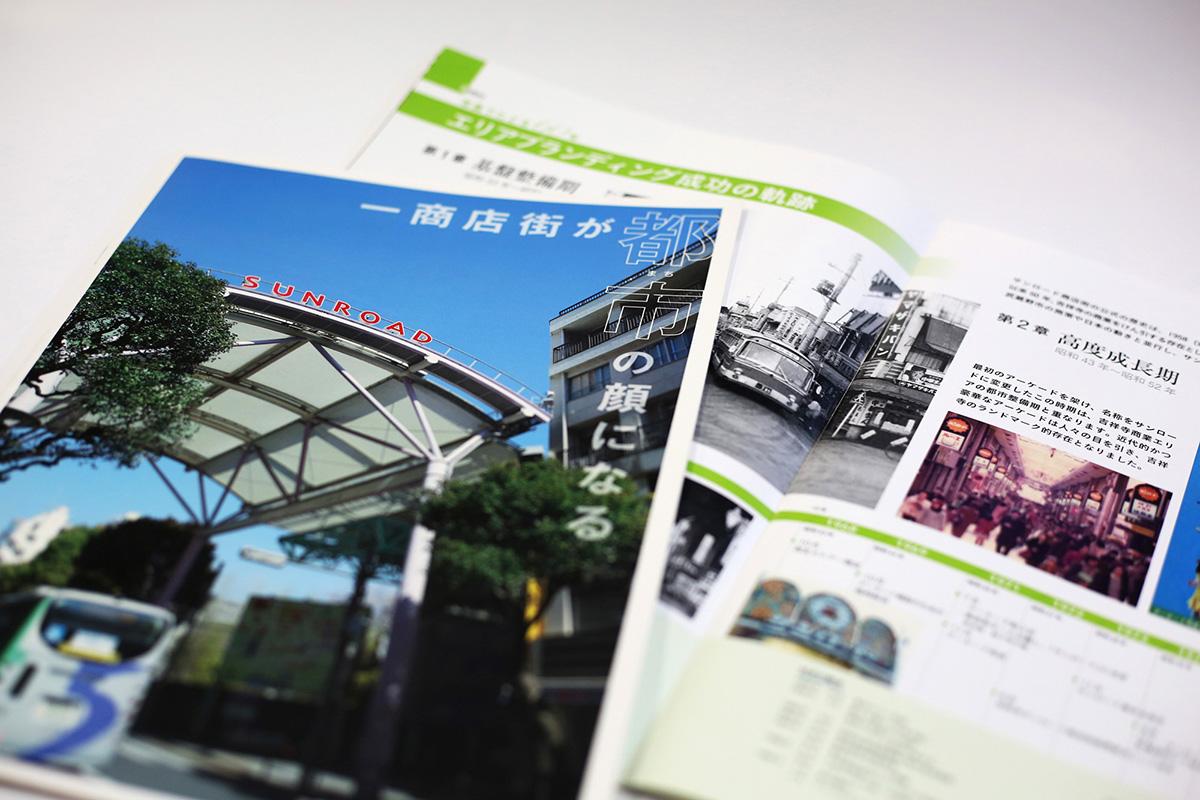 制作事例:吉祥寺サンロード商店街振興組合