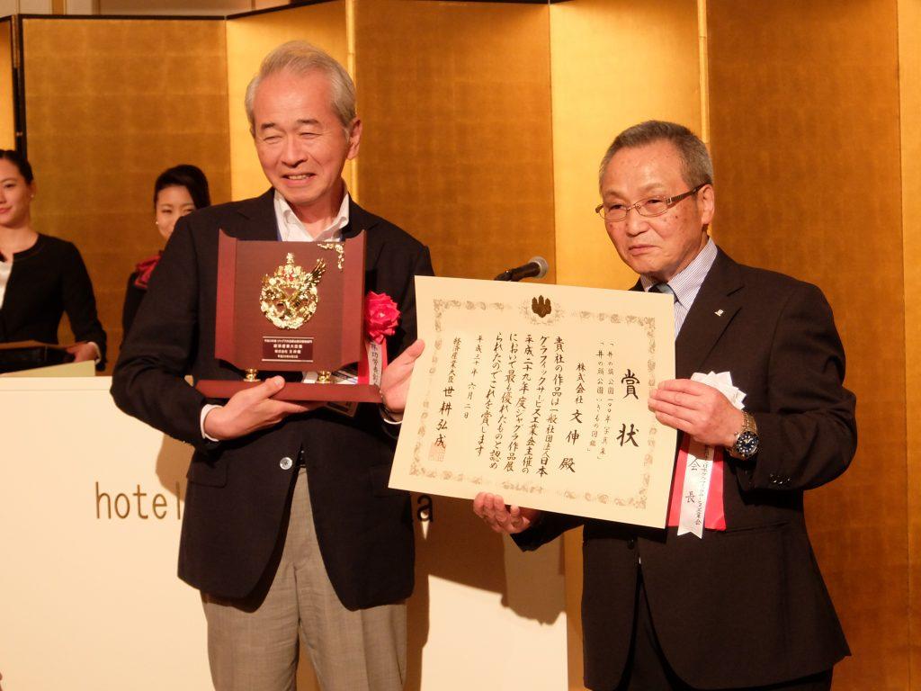 日本グラフィックサービス工業会の作品展で、経済産業大臣賞を受賞しました