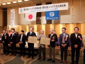 弊社社長の川井信良が、業界功労賞を受賞
