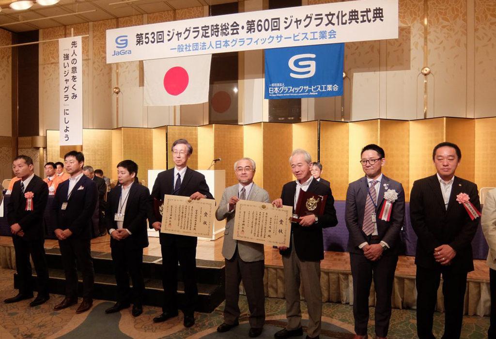 業界団体の作品展にて、経済産業大臣賞(最優秀賞)を受賞