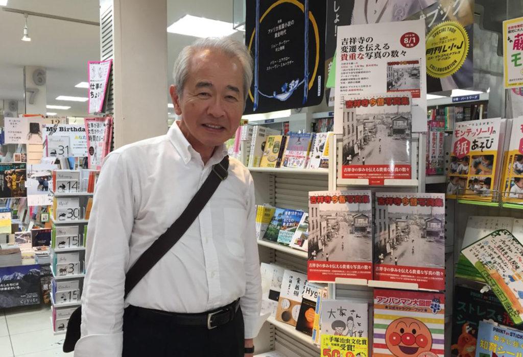 『吉祥寺今昔写真集』の発刊に寄せて(代表取締役 川井信良)
