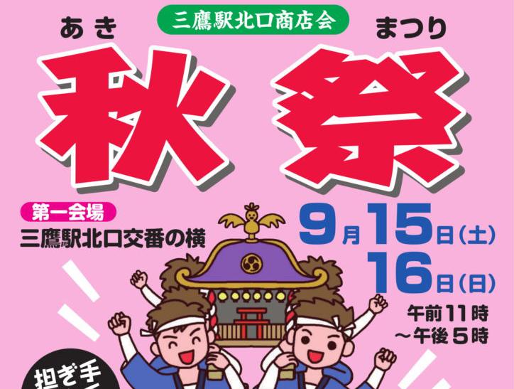 [イベント情報]三鷹駅北口商店会 秋祭(2018.9.15-16)