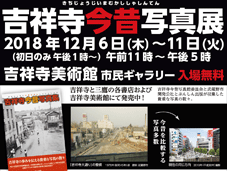 「吉祥寺今昔写真展」開催! 2018年12月6日(木)~11日(火)