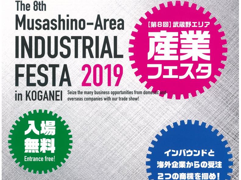 第8回 武蔵野エリア産業フェスタ(2019.2.7-9)