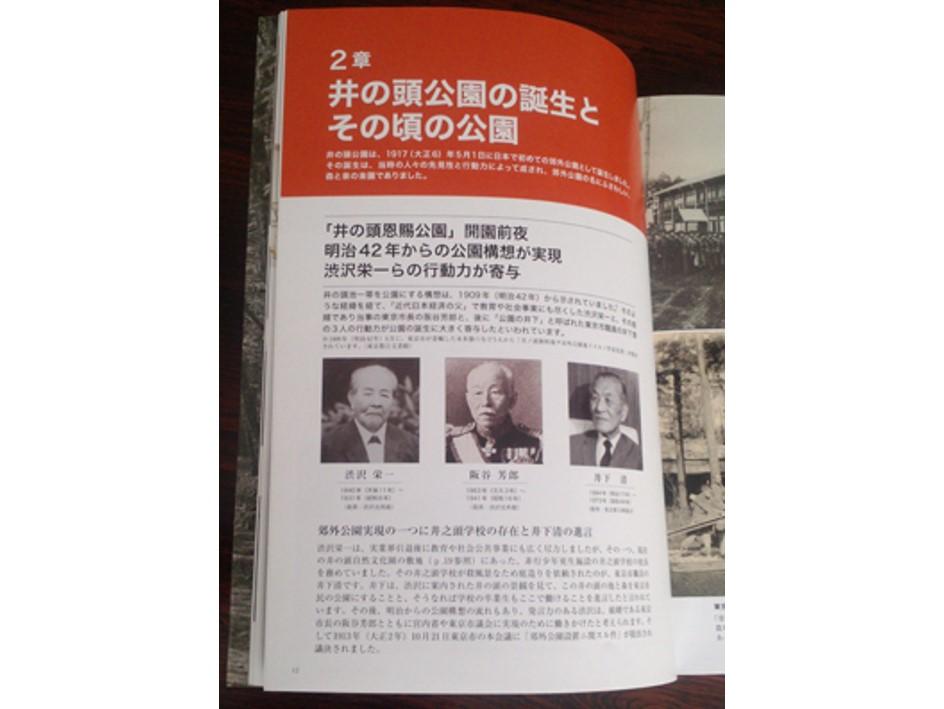 [コラム]新1万円札の渋沢栄一は井の頭公園誕生にも深く関わっていた