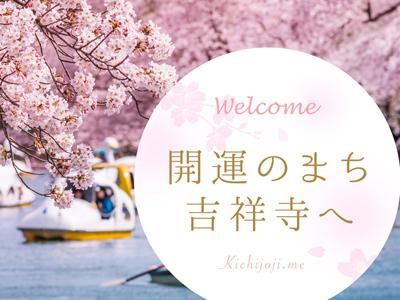 吉祥寺オフィシャルサイト「吉祥寺.me」誕生!