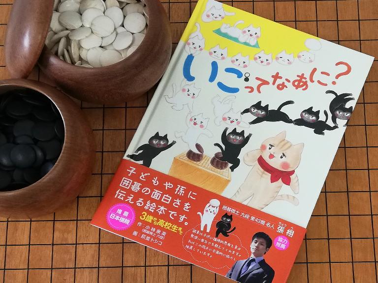 [プレスリリース]絵本『いごってなあに?』7月1日発売!