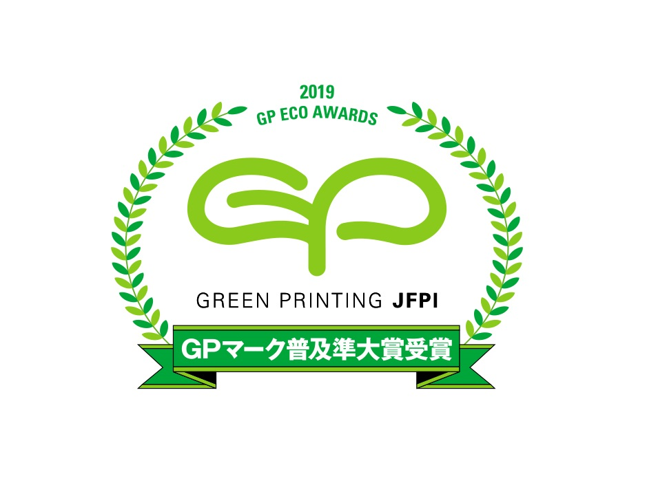 [受賞]3年連続!GPマーク普及準大賞を受賞しました